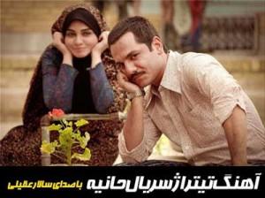 Salar Aghili Hanieh