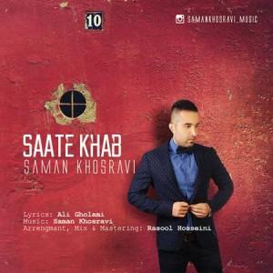 Saman-Khosravi-Sa'ate-Khab