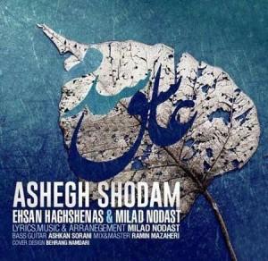 ehsan-haghshenas-ashegh-shodam-new3