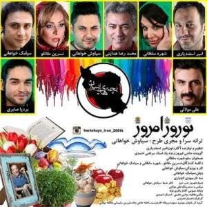 Bachehaye Iran - Norooz Emrooz