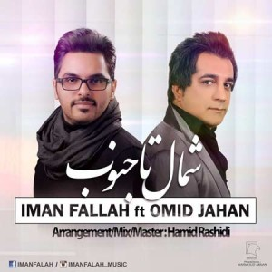 Iman-Fallah-Shomal-Ta-Jonob-(Ft-Omid-Jahan)