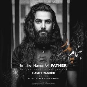 Hamid Rashidi - Be Name Pedar
