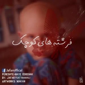 Jafar-Fereshte-Haye-Koochak-Ft-Mamali-478x478