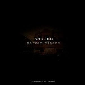 Khalse-Markaz-Miane-470x470