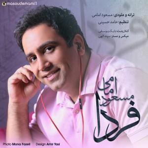 Masoud-Emami-Farda2