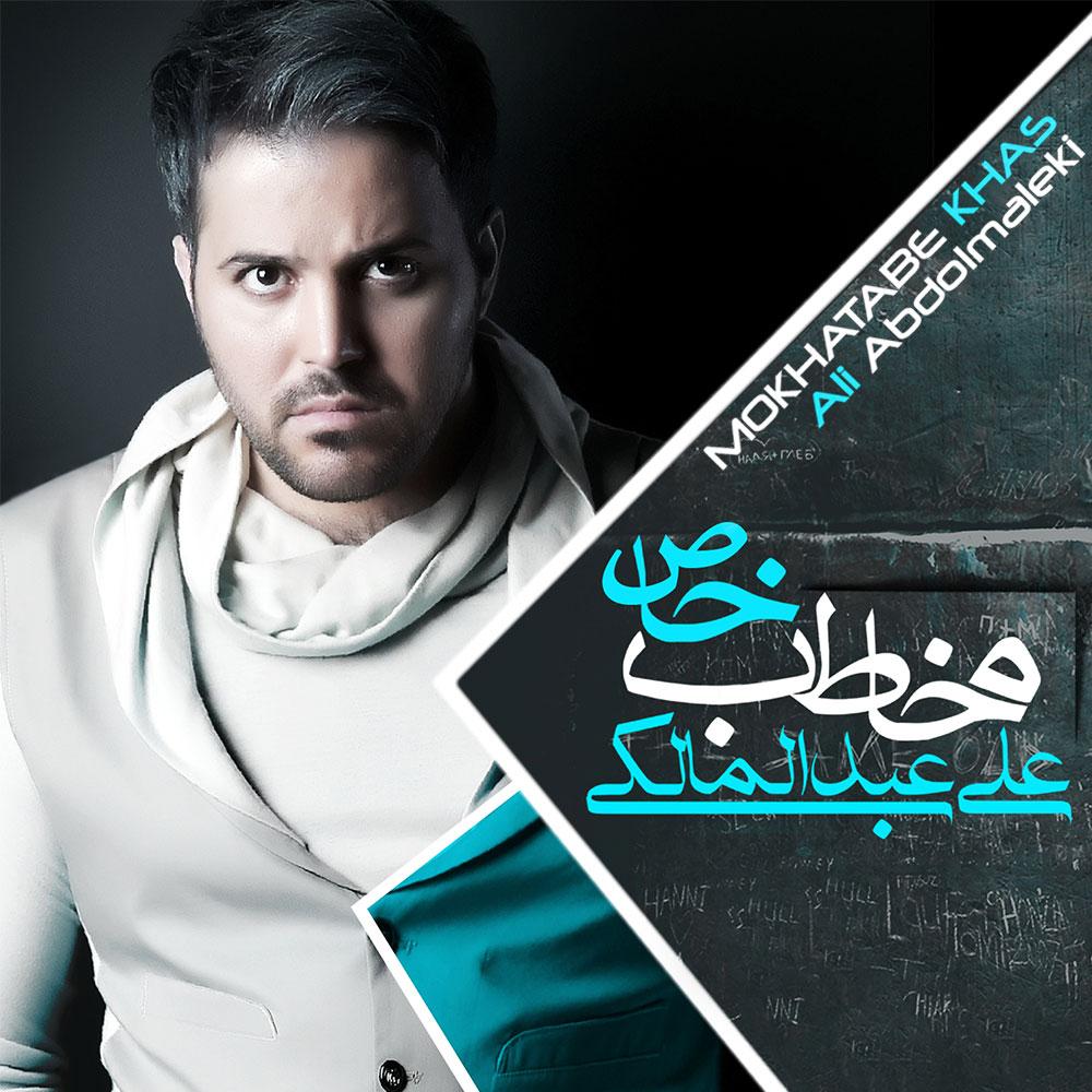 Ali-Abdolmaleki-Mokhatabe-Khas