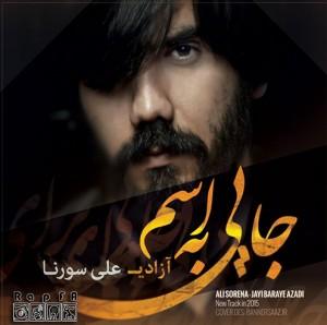 Ali Sorena - Jayi Be Esme Azadii