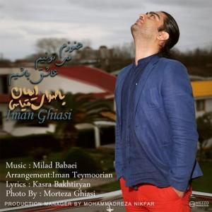 Iman-Ghiasi-Hanoozam-Mitoonim-Ashegh-Bashim