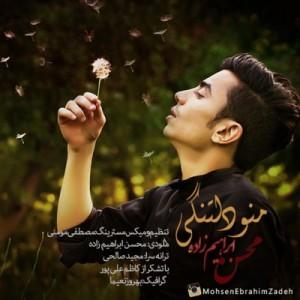 Mohsen-Ebrahimzadeh-Mano-Dltangi