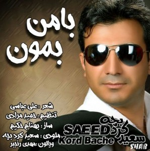 Saeed Kord Bache - Ba Man Bemoon