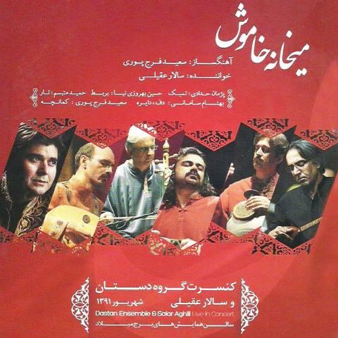 dastan-ensemble-ft-salar-aghili-meykhaneh-khamoosh