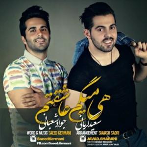 saeed kermani - hey migam asheghetam
