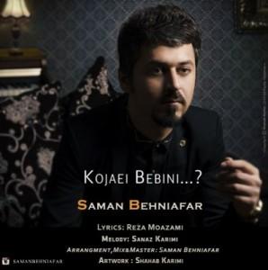 saman-behniafar-kojaei-bebini