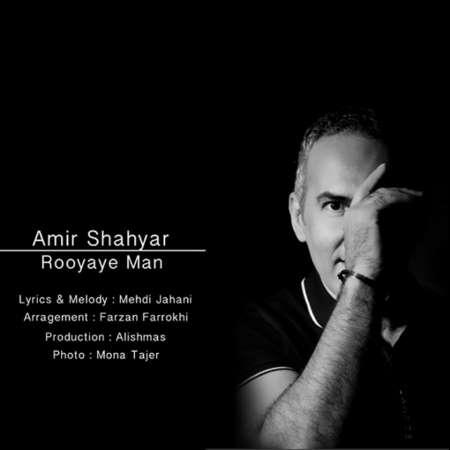 Amir-Shahyar-Royaye-Man