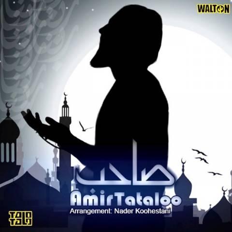 Amir Tataloo Called Saheb