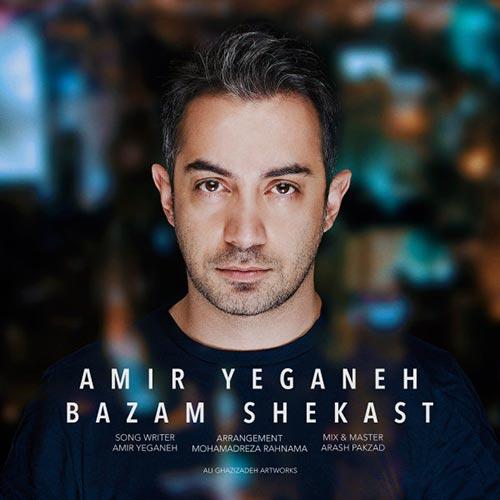 Amir-Yeganeh-Bazam-Shekast