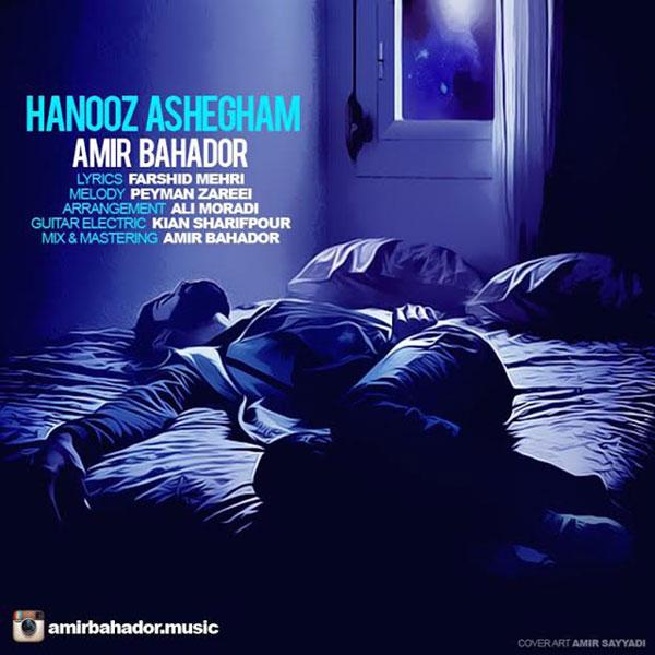 Amirbahador-Hanuz-Ashegham