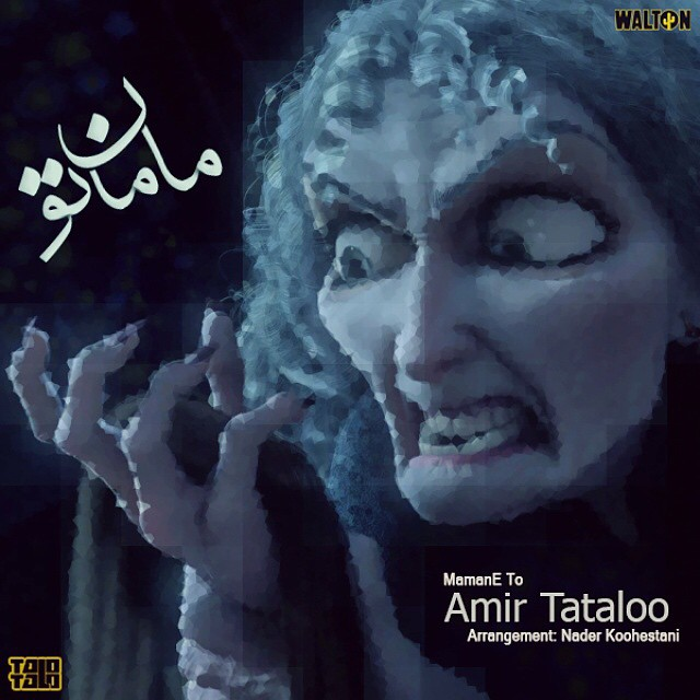 Amirtataloo - mamane to