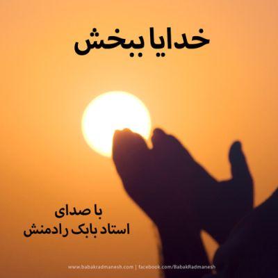 Babak-Radmanesh--Oh-Allah-Forgive-Me