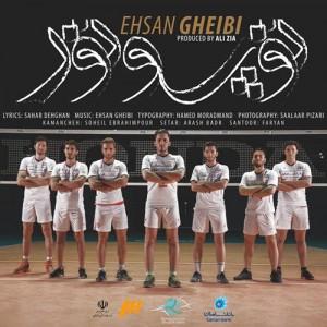Ehsan-Gheibi-Toopo-Toor