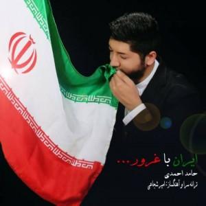 Hamed Ahmadi Called Irane Ba Ghoroor