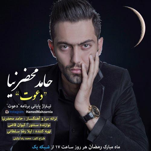 Hamed-Mahzarnia-Davat