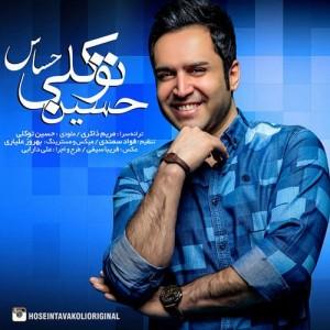 Hossein-Tavakoli-Hassas