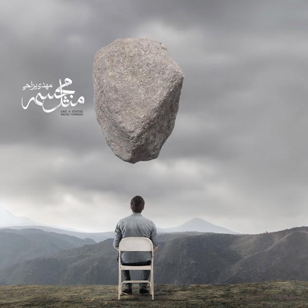 Mehdi Yarrahi - Mesle Mojasame