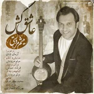 Meysam-Marvasti-Ashegh-Kosh