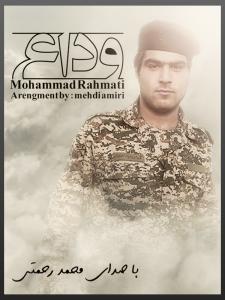 Mohamad-Rahmati-Veda-225x300