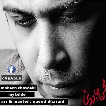 Mohsen Chavoshi - My Bride