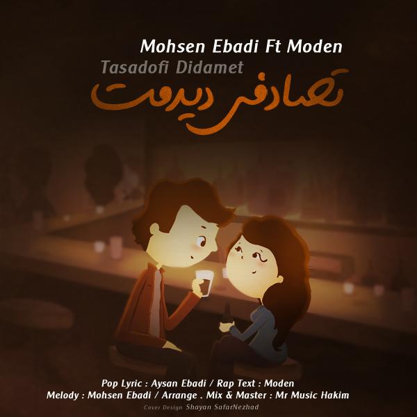 Mohsen Ebadi - Man Toro Dost Daram