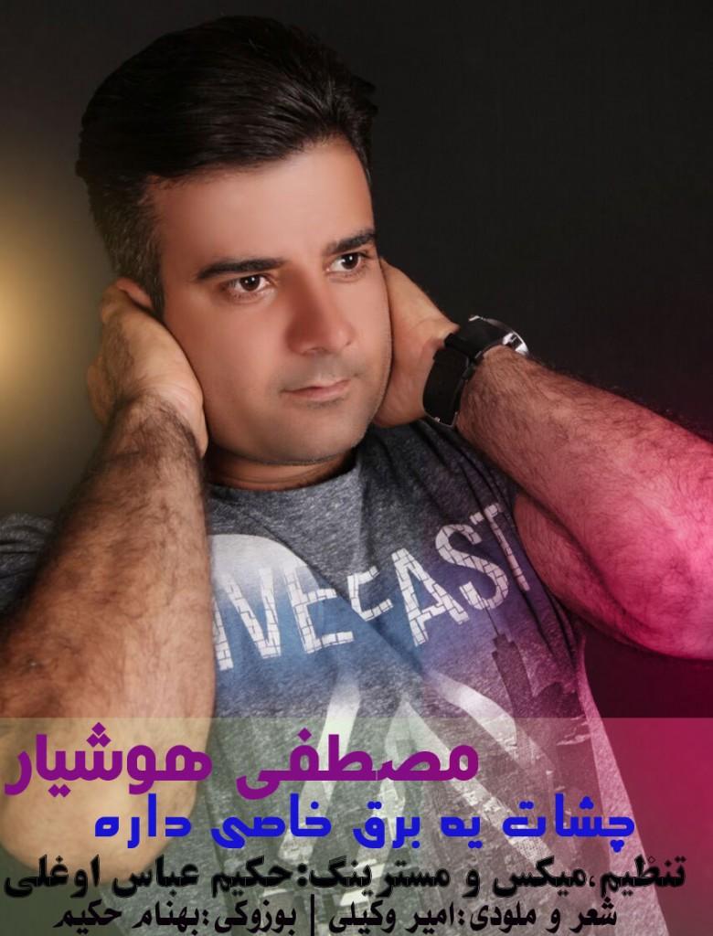 Mostafa Hoshyar - Cheshat Ye Barghe Khasi Dare
