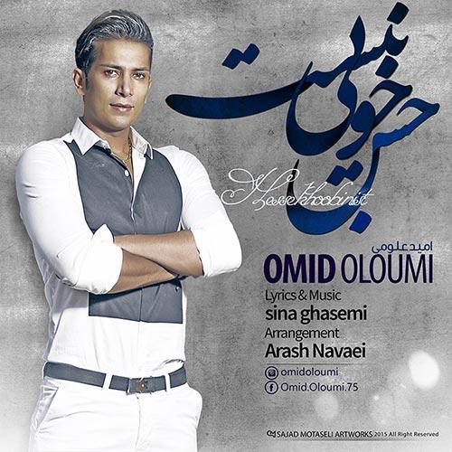 Omid-Oloumi-Hesse-Khoobi-Nist