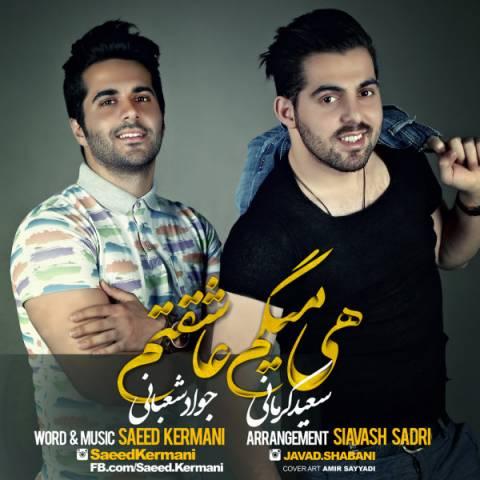 Saeed Kermani And Javad Shabani - Hey Migam asheghetam