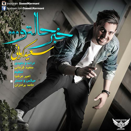 Saeed Kermani+Khabare Haleto