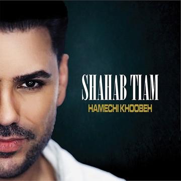 Shahab Tiam - Hame Chi Khoobe