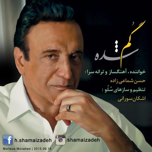 Shamaizadeh-Gomshode