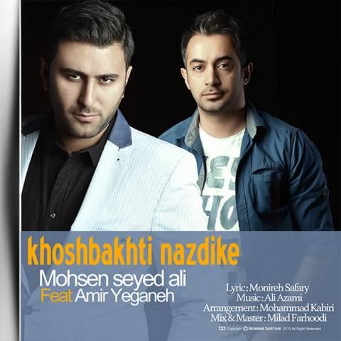 mohsen-seyed-ali-ft-amir-yeganeh-khoshbakhti-nazdike