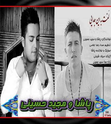 pasha_Fit_Majid_Hoseini_Ha-Delbar