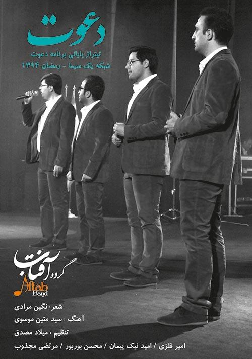 Aftab-Band-Daavat