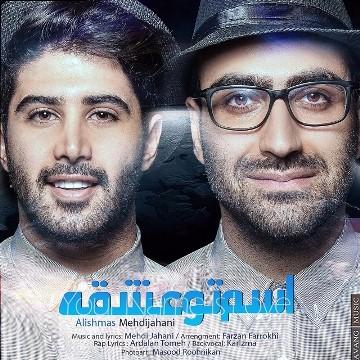 Alishmas & Mehdi Jahani - Esmeto Eshghe