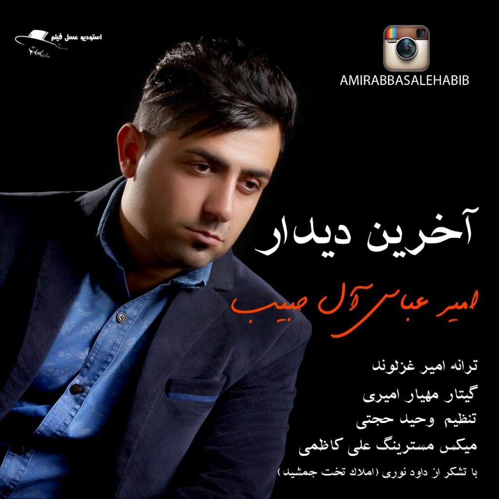 Amirabbas Alehabib-Akharin Didar