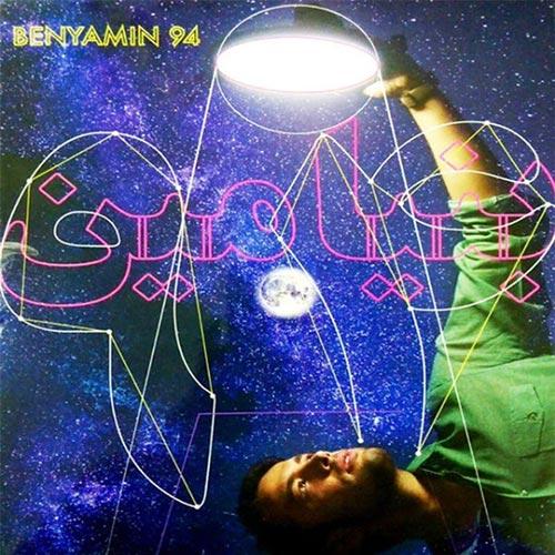Benyamin-94