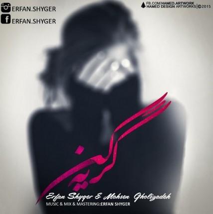 Erfan Shyger ft Mohsen Gholizade+Gerye Kon