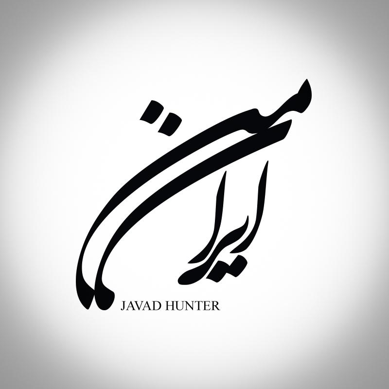 Javad Hunter - Irane Man
