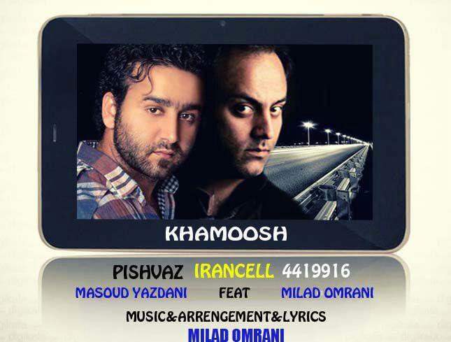 Khamoosh