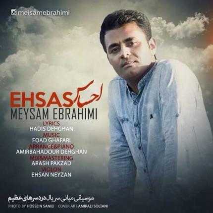 Meysam ebrahimi -ehsas