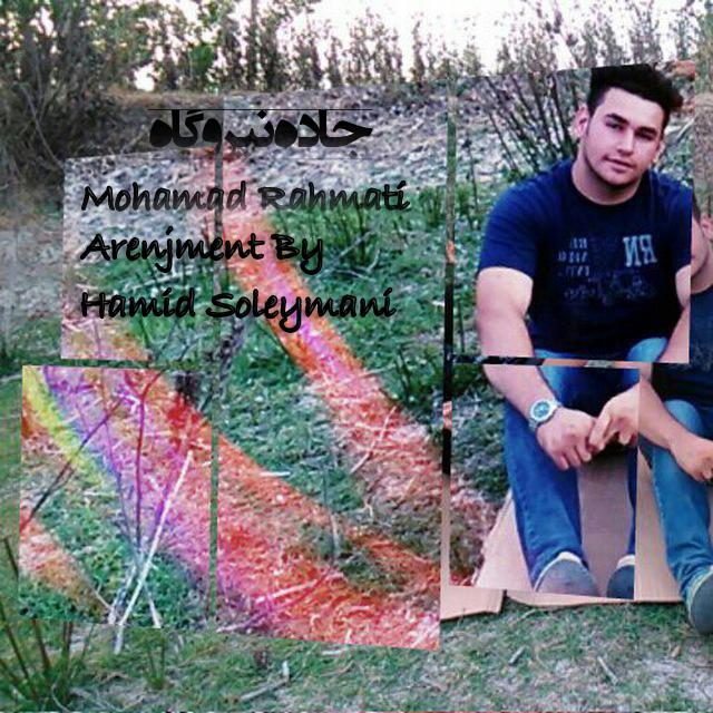 Mohamad_Rahmati_Jade_Nirougah