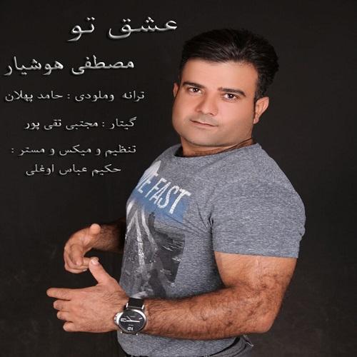 Mostafa Hoshyar - Eshghe To